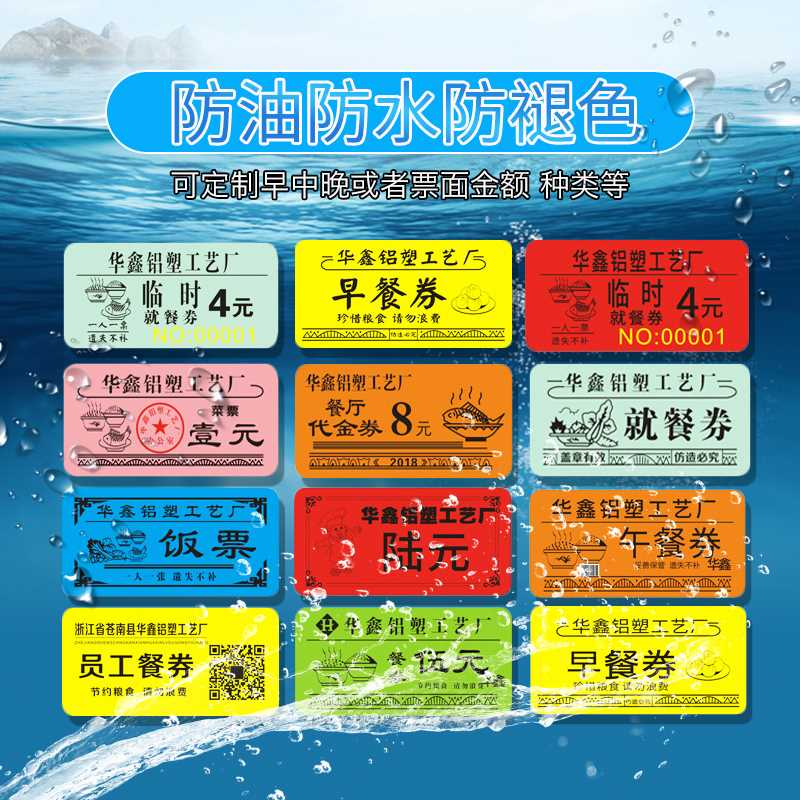 Customized anti-counterfeiting canteen meal ticket plastic meal ticket meal ticket early Chinese meal ticket production meal ticket customized package
