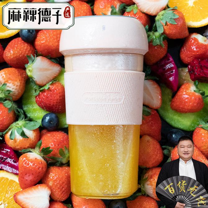 居家先森榨汁机家用水果小型便携式 电动多功能小型充电迷你榨汁杯