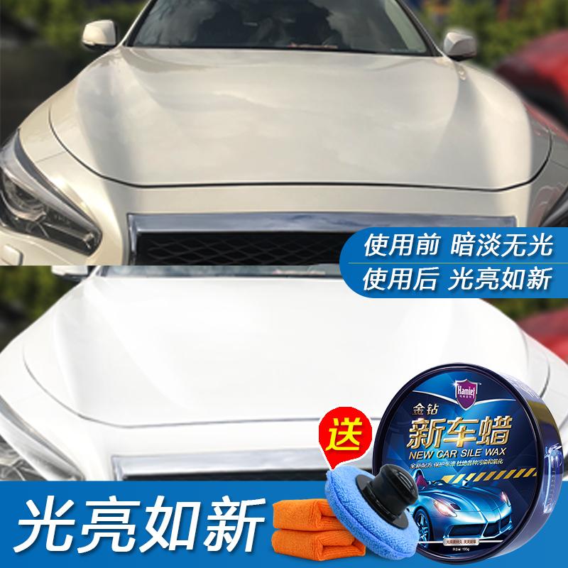 汽车蜡养护蜡新车镀膜去污上光防划痕修复黑白色抛光打蜡保养通用