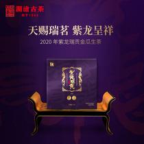 澜沧古茶2020紫龙瑞贡紫芽茶普洱生茶金瓜茶叶500g拍6发整箱