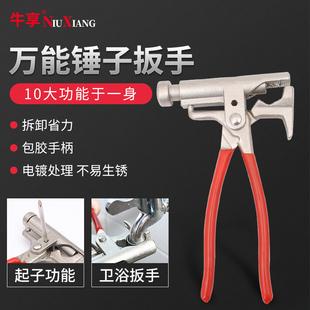 万能锤子多功能钳子管钳扳手打铁钉钢钉神器手动打钉器【10合一】