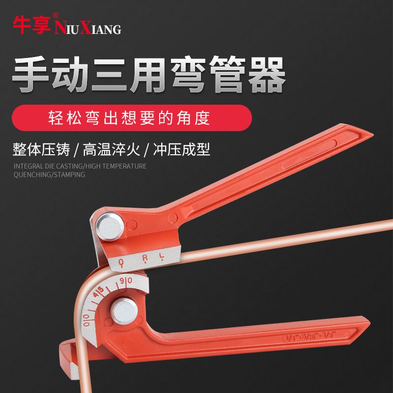 手动多功能小型弯管器PVC铜管铁管钢管铝塑管空调管万能电工神器