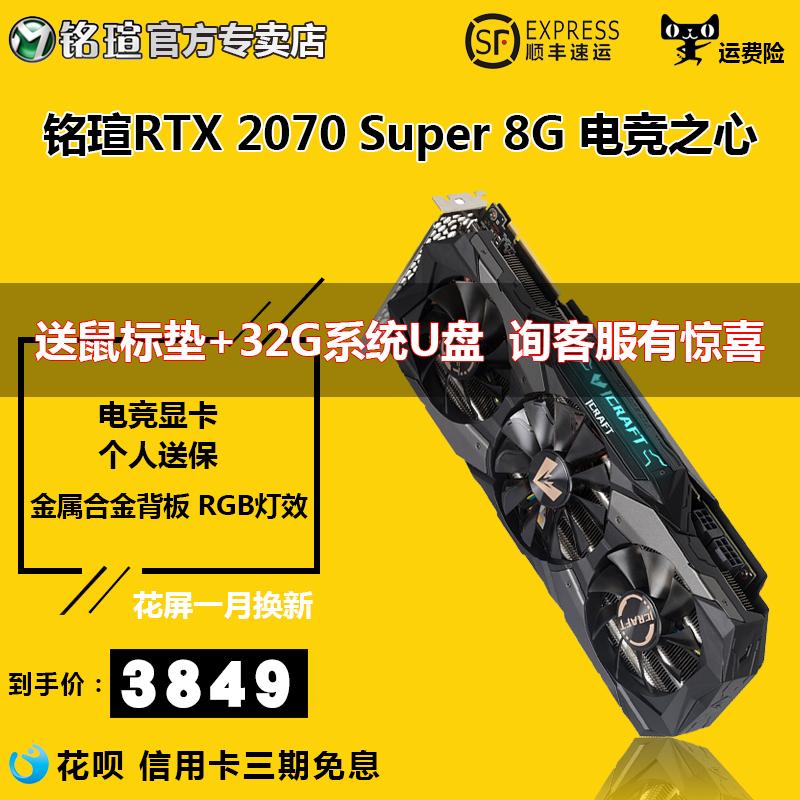 12-01新券MAXSUN/铭瑄RTX2070 8G Super电竞之心电脑主机独立显卡吃鸡显