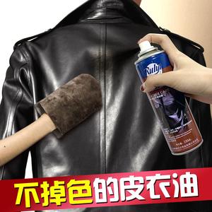 皮衣皮革保养油护理液真皮上色喷剂