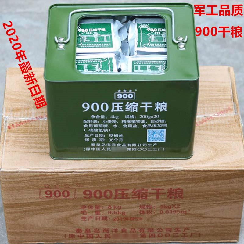 900ドラム缶の圧縮乾燥食糧200 g×20朝食90ビスケットの代食北戴河4003食品工場