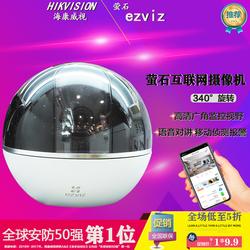 海康威视萤石c6tc1080P监控器360度全景家用室内莹石云无线摄像头