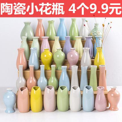 水培小花瓶陶瓷小清新花器创意迷你花瓶摆件客厅插花水培家居饰品