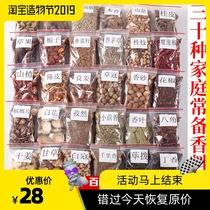 包邮香料调料大全散装500g花椒八角桂皮香叶火锅大料十三香卤肉料