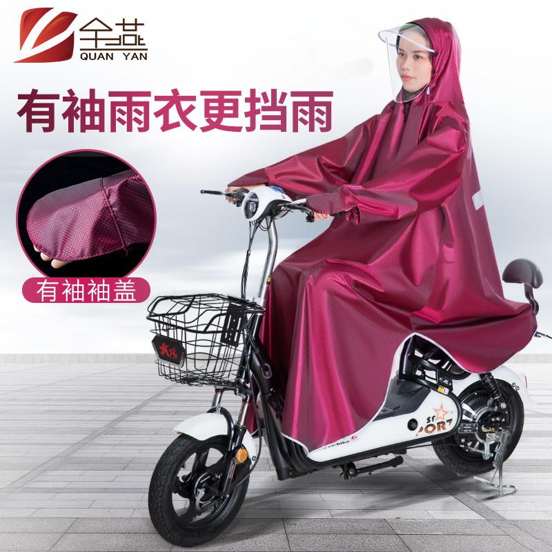 有袖雨衣电瓶摩托电动自行车女长款全身单人加厚男骑行带袖款雨披