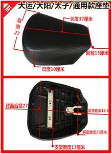 日本广州大运大阳特价三轮车摩托车配件垫按摩座位大座坐包