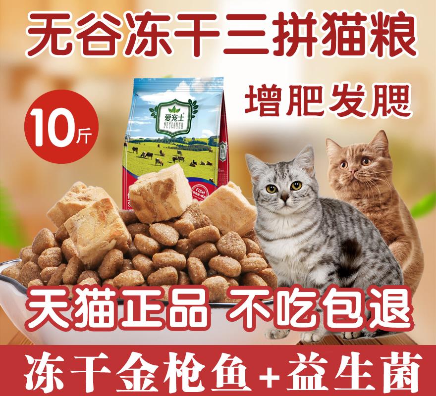 无谷冻干金枪鱼猫粮10斤装幼猫成猫20增肥发腮天然全阶高含肉猫粮