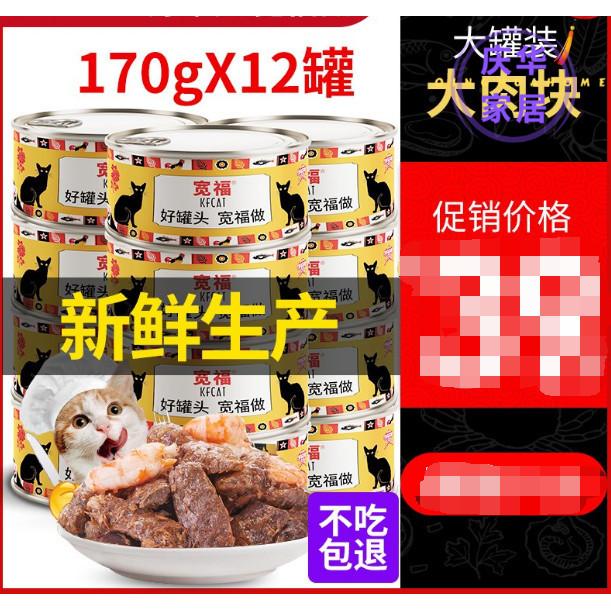 幅福猫缶詰猫の間食猫の餌となる幼猫の肉料理170 g*12箱の主食
