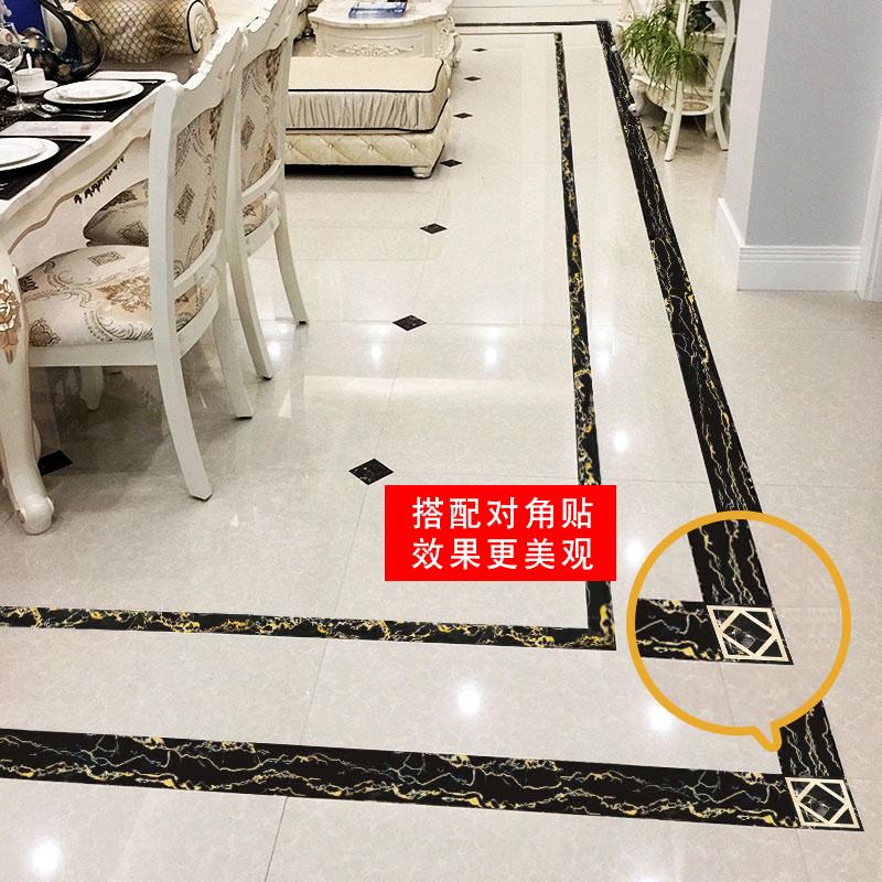 波导线自粘地贴客厅瓷砖装饰踢脚线贴纸走廊地面防水贴餐厅腰线贴
