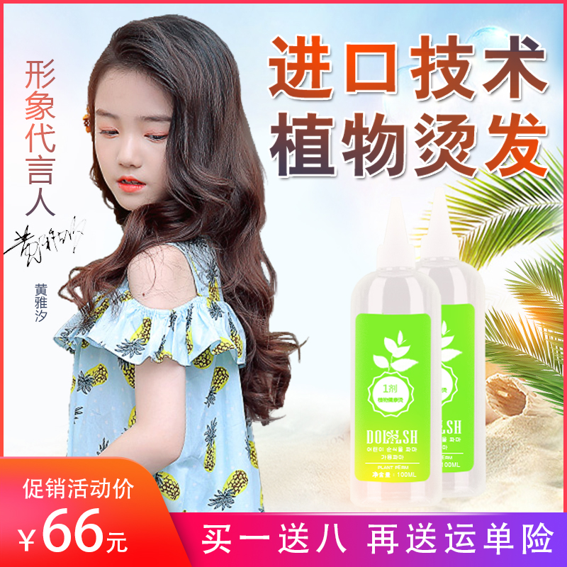 Childrens perm water no stimulation household cold perm curl texture perm air bangs wool roll tinfoil perm pure plant