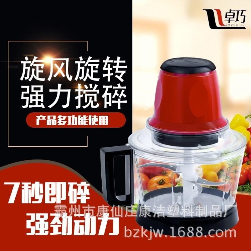 卓巧升级版电动家用多功能料理机大杯绞肉器绞菜器一机多用
