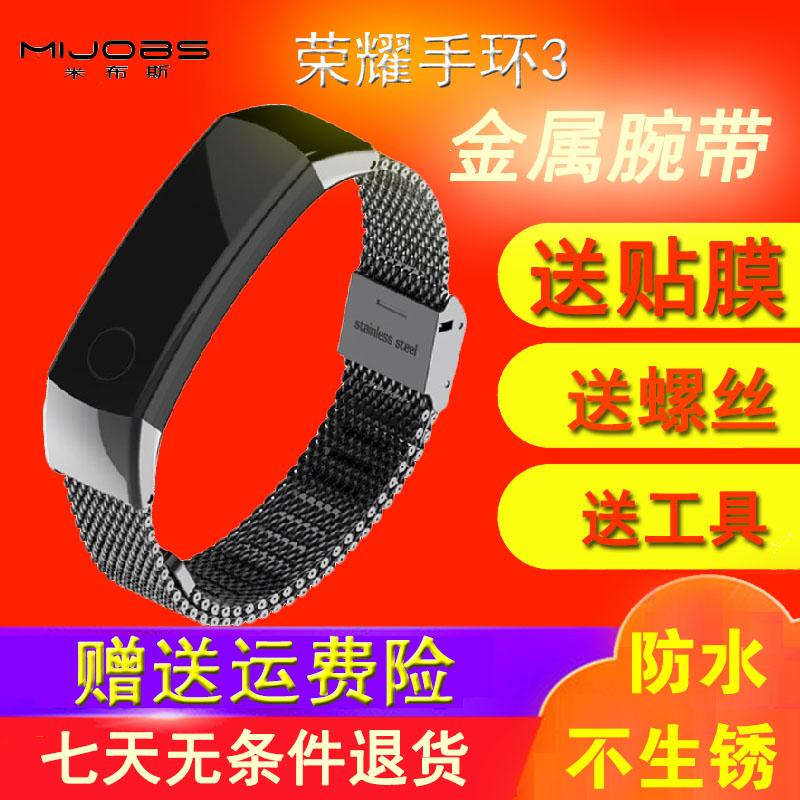 米布斯 适用华为荣耀手环3代金属腕带真皮牛皮硅胶智能运动手表band3替换带卡扣防丢透气不锈钢表带配件正品