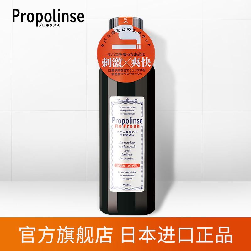 日本Propolinse比那氏去烟渍美白漱口水600ml 男士清新口气除口臭