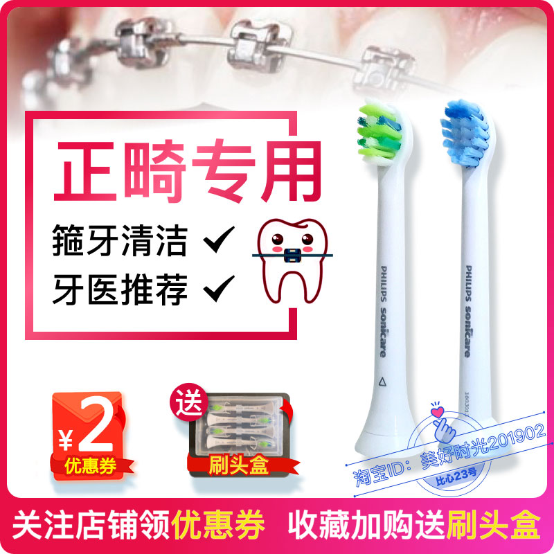 Philips Sonicare electric toothbrush head replaces orthodontic brush head small head soft hair hx3226 6730