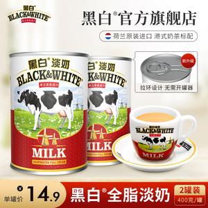 领5元券购买荷兰黑白淡奶全脂淡炼乳*烘焙原料