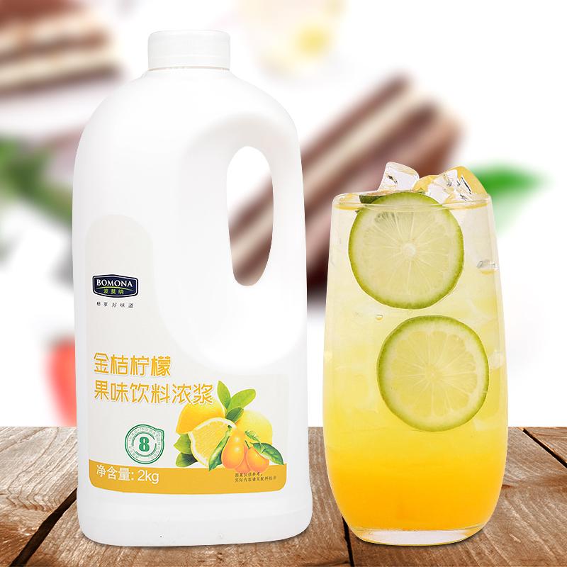 金桔柠檬汁浓缩果汁2kg 风味饮料高倍水果茶浓浆烘焙奶茶店专用