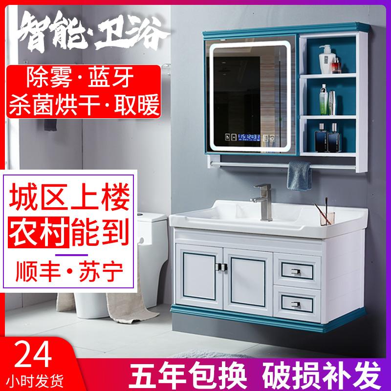 太空铝组合卫生间池简约现代浴室柜