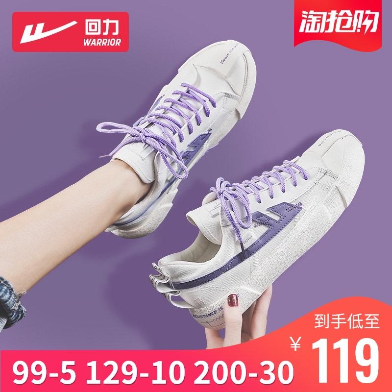 回力帆布鞋女鞋2020夏季新款百搭紫色无效电阻潮夏休闲板鞋小白鞋