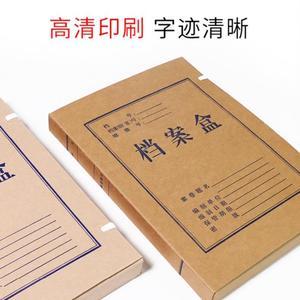 信贷6cm档案盒牛皮纸a4收纳箱整理容量会计袋硬纸板档案局无酸纸