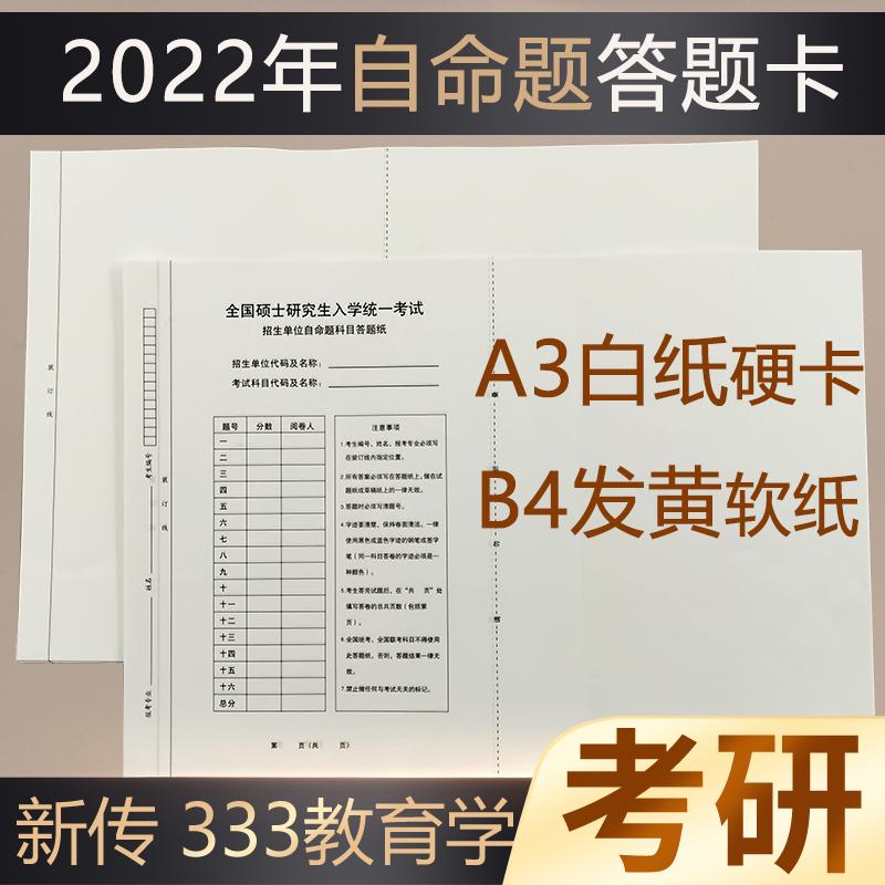 2022新版考研自命题答题纸硕士研究生入学自主考试答题卡纸A3B4B5考研专业课答题纸新传333教育学考研答题卡