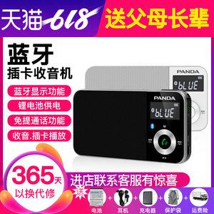 熊猫6210无线蓝牙收音机老人迷你袖珍mp3老年人新款便携式插卡锂电池fm小音响小型随身学生可充电音乐播放器