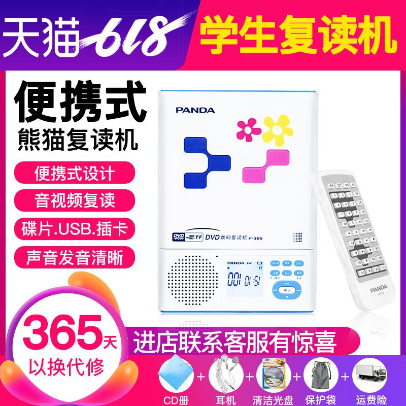 PANDA/熊猫f-385cd复读机播放机插卡U盘mp3光盘播放器VCD小学生英语学习机家用cd机便携式录音机dvd播放机