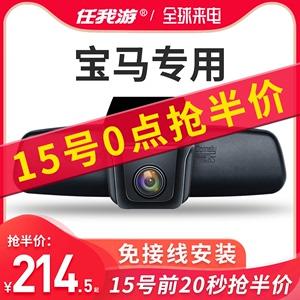 宝马3系5系7系x1 x3 x5 x7 525li 320li专用行车记录仪免接线原厂