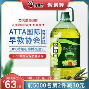 贝蒂薇兰10%特级初榨橄榄油食用油非转基因色拉油调和油橄榄油5L图片