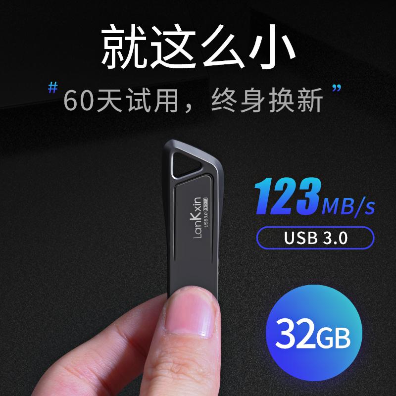 兰科芯3.0固态高速U盘32g刻字定制USB正品电脑车载两用版移动优盘