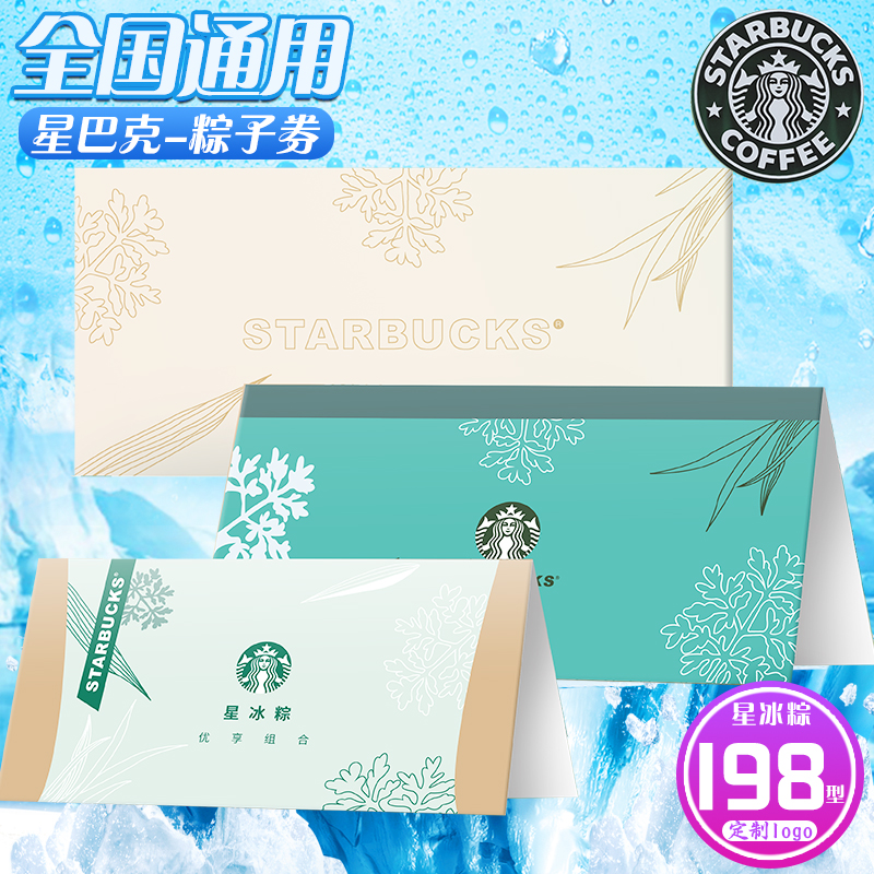 Starbucks rice dumpling delivery voucher Dragon Boat Festival Star Ice rice dumpling 198 bingshang Bingyi crystal rice dumpling gift box ticket roll