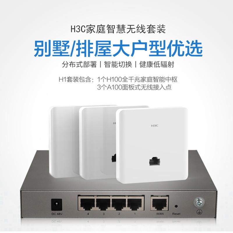 H 3 C華三H 2インテリジェントネットワークセット86パネル式無線APホテルの家庭用大型別荘全室wifiカバー壁POEルータ