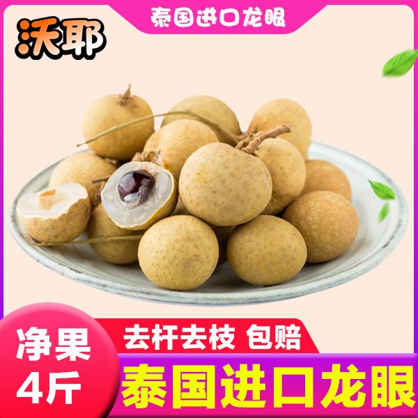 泰国进口龙眼 新鲜桂圆时令水果孕妇当季应季新鲜 去枝4斤装 包邮