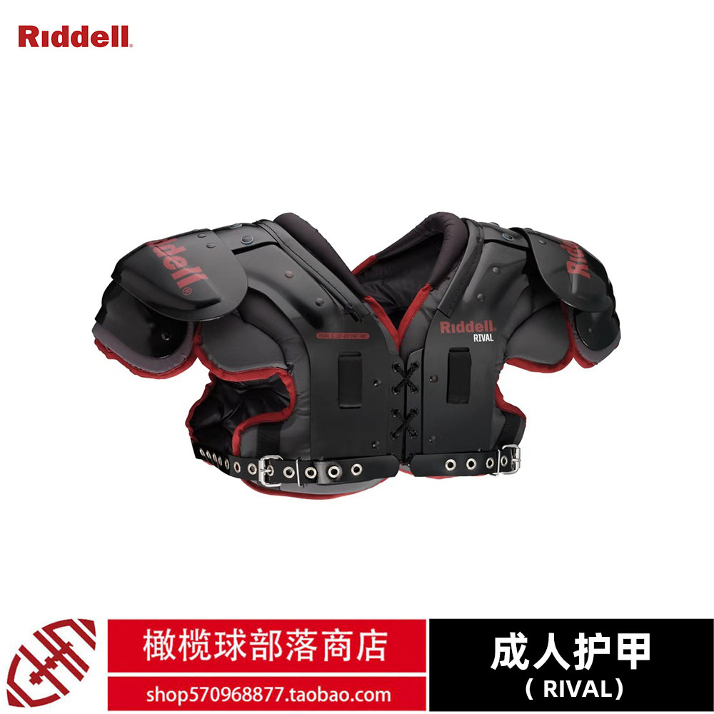 Riddell Power RIVAL系列护甲肩垫美式橄榄球装备l Shoulder pad,可领取元淘宝优惠券