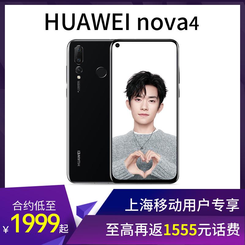 【合约购机 到手价1999】现货 Huawei/华为 Nova 4 易烊千玺手机12月10日最新优惠
