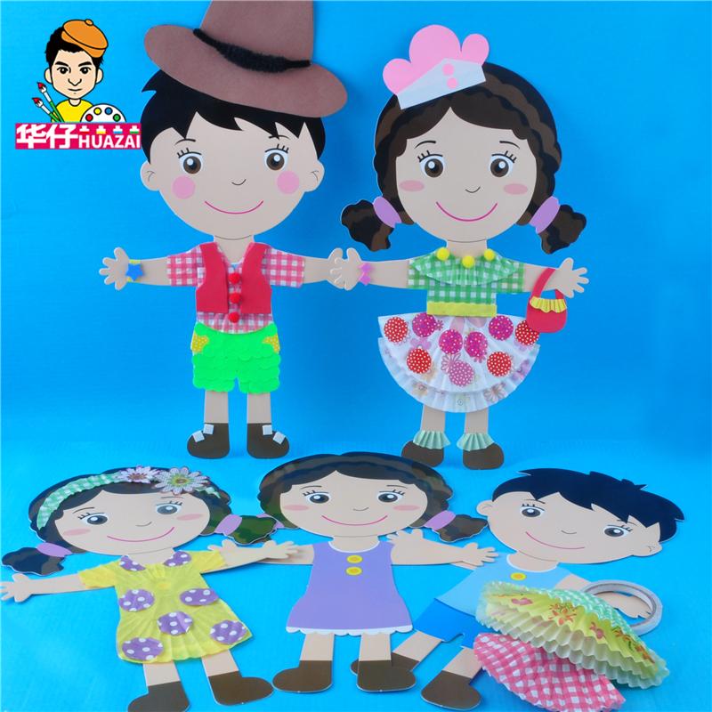 幼儿服装设计师 幼儿园美可diy手工DIY材料纸板衣服创意制作玩具