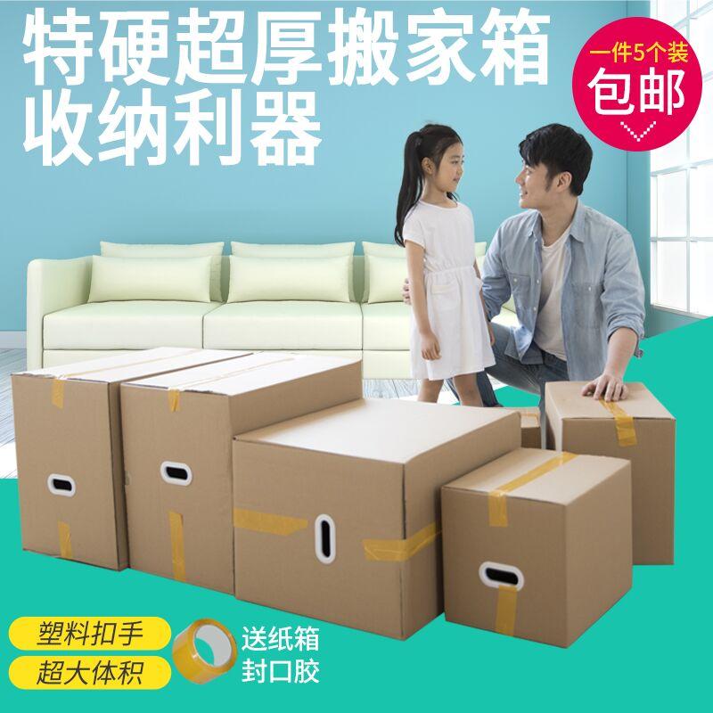 打包箱家用搬家纸箱整理收纳纸箱子神器有扣手特大号五层特硬加厚