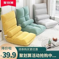 懒人沙发榻榻米床上靠背椅子小沙发