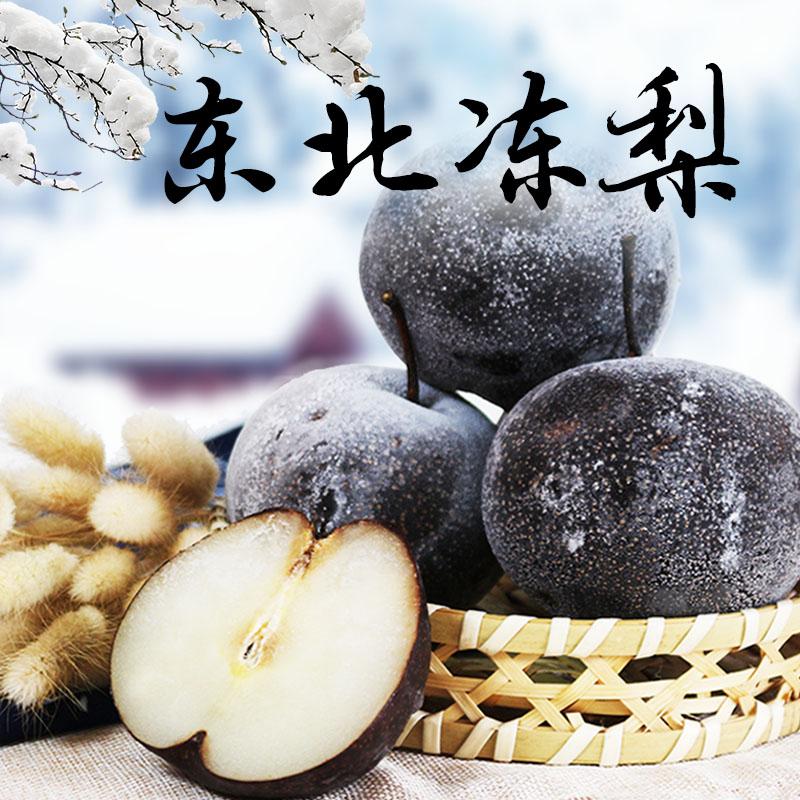 东北冻梨5斤苹果梨 冻秋梨大黑梨花盖梨新鲜水果梨甘甜多汁冷冻梨