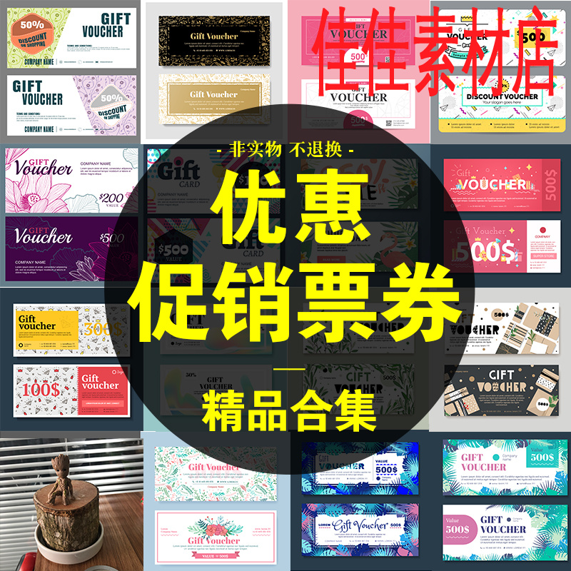 Jiajia member discount promotion ticket card banner background poster design template vector map material