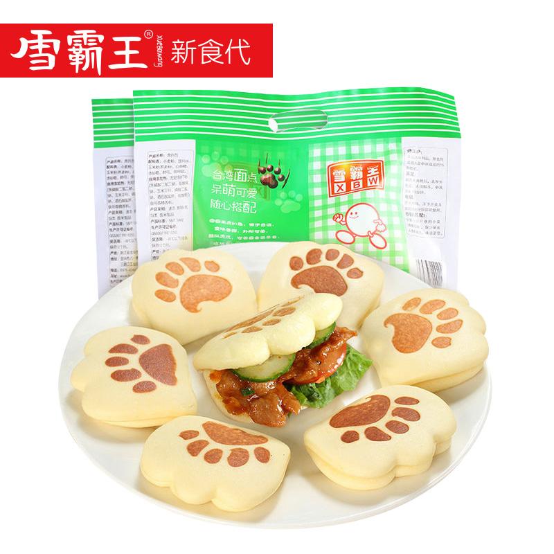 雪霸王 虎扒包儿童营养早餐汉堡半成品小吃早餐夹饼 20个/袋