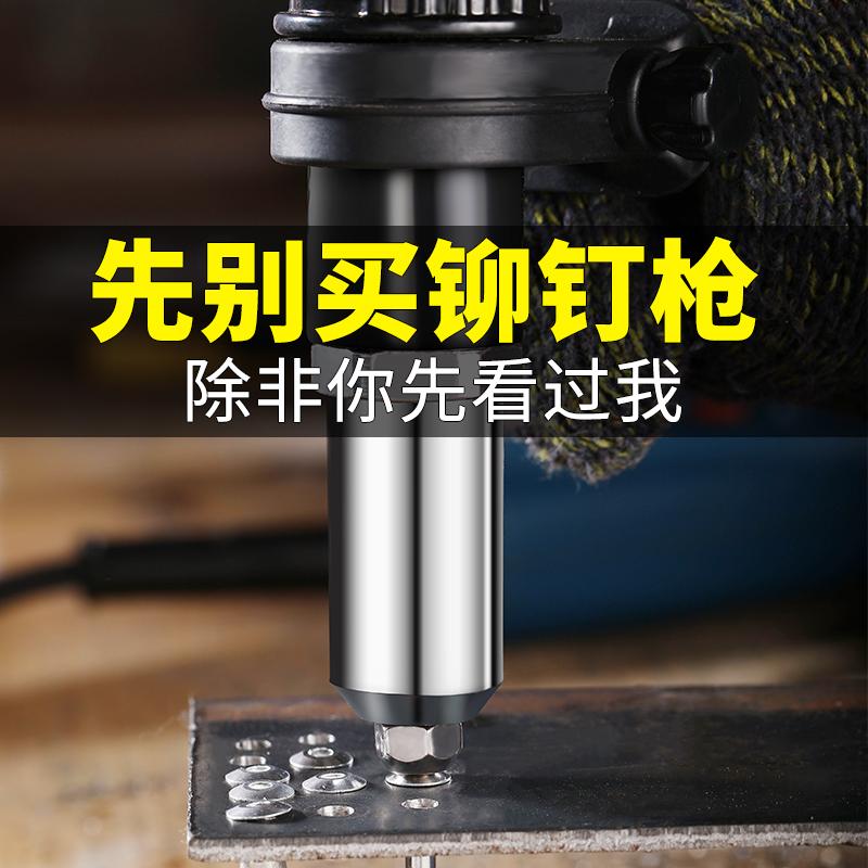 电动铆钉枪拉铆枪转换器拉钉枪头铝合金拉钉钳抽芯拉铆转换头器
