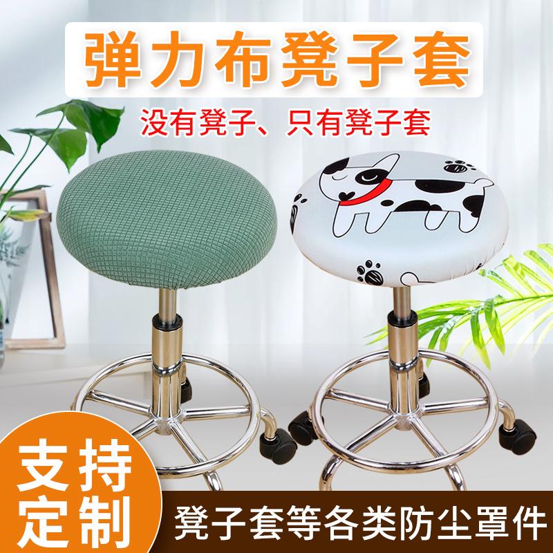 吧台罩圆转椅圆形升降凳子套