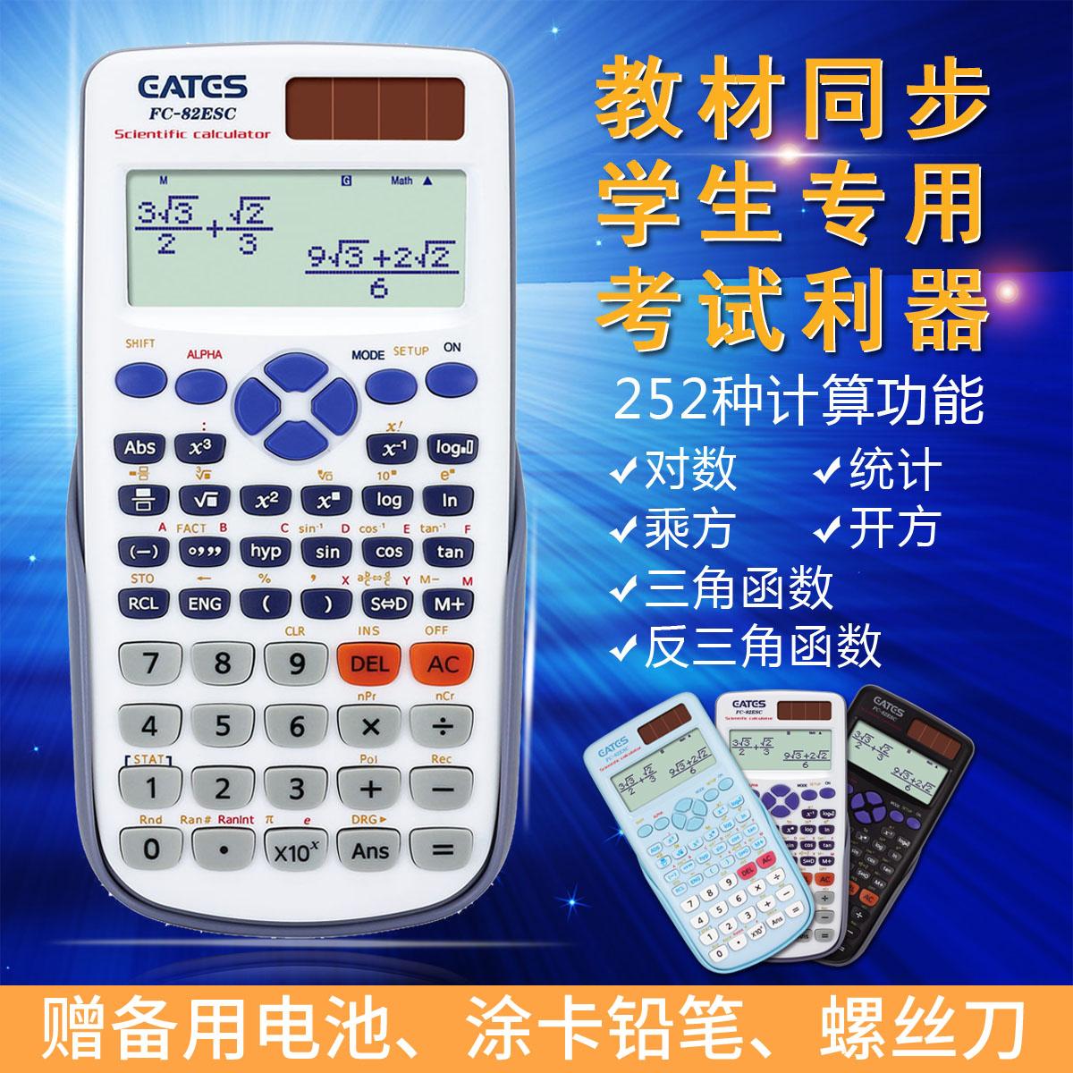 科学函数大学生多功能计算机计算器