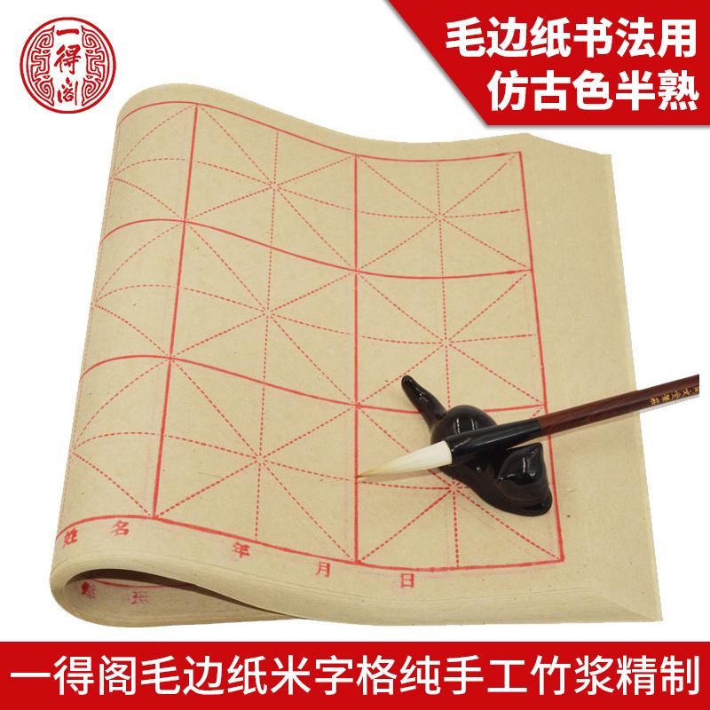 Бумага из бамбука Артикул 587140664783
