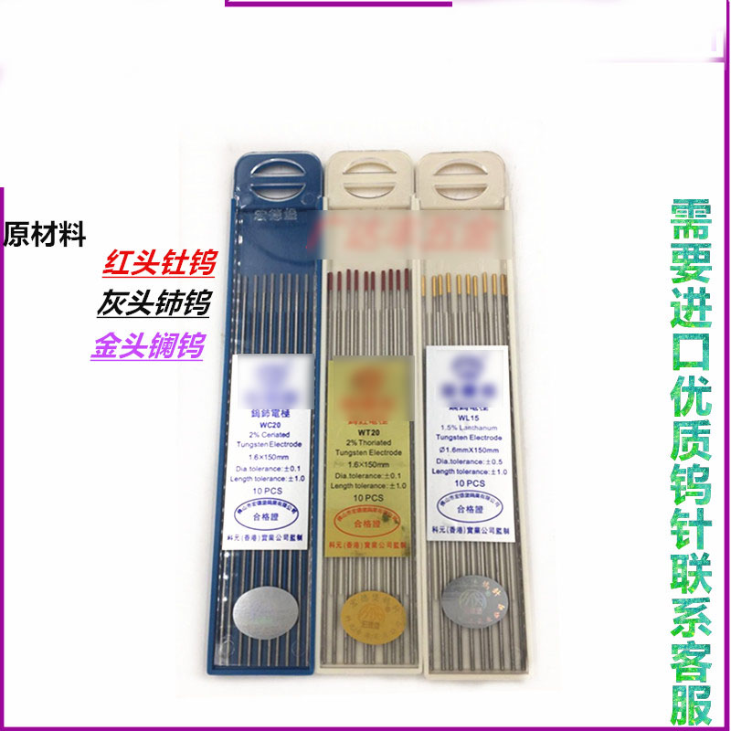 29.65元包邮氩弧焊钨针 电焊铈钨电极焊接钨棒焊机1.6 2.0 2.4 3.2焊针