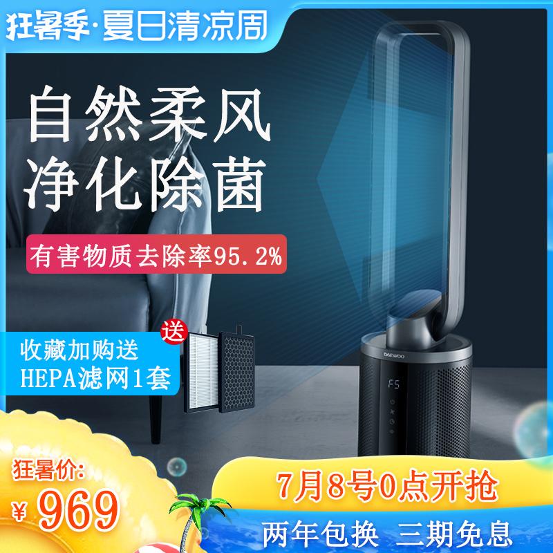 韩国大宇无叶风扇超静音家用落地式空气循环净化塔扇无扇叶电风扇
